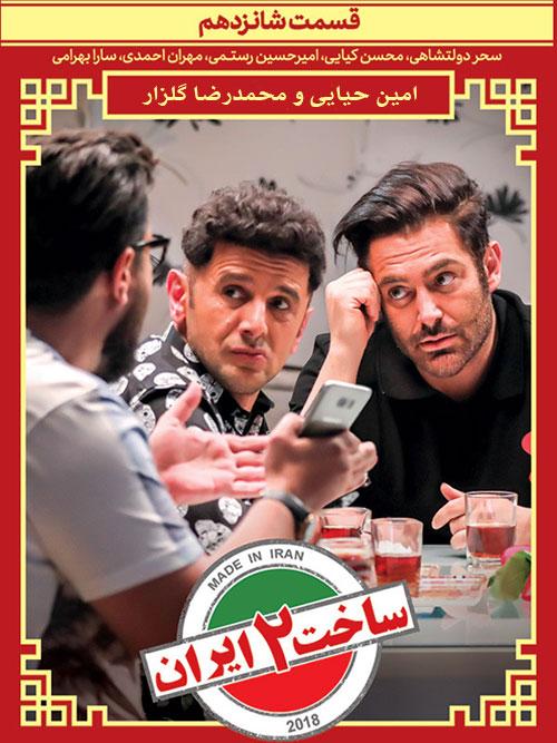 قسمت شانزدهم ساخت ایران 2