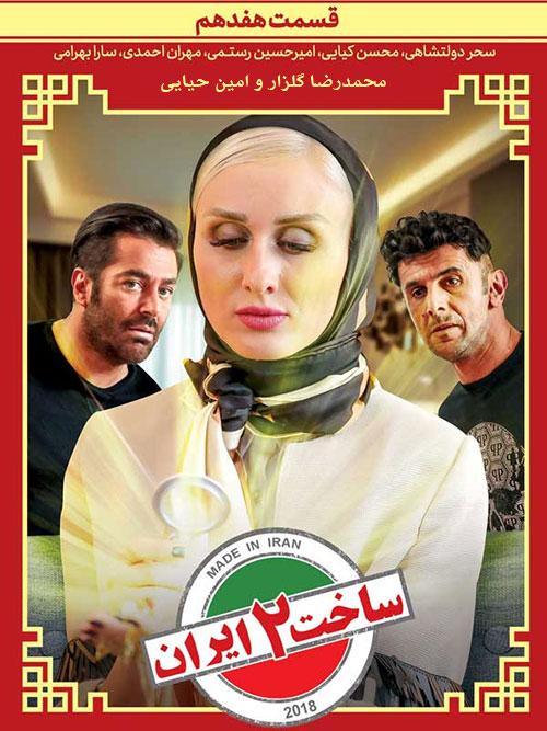 دانلود قسمت هفدهم سریال ساخت ایران 2