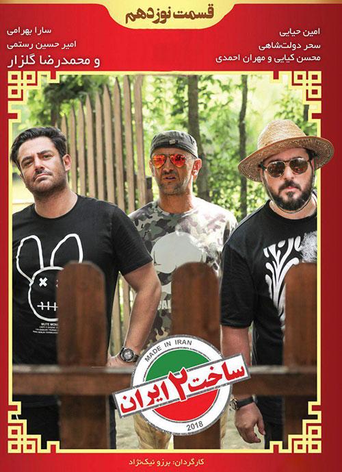 دانلود قسمت 19 سریال ساخت ایران 2