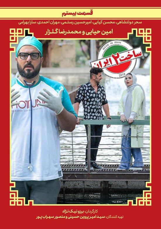 قسمت بیستم ساخت ایران 2
