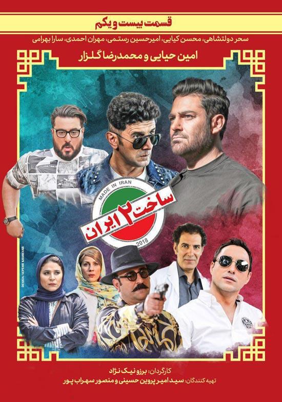قسمت بیست و یکم ساخت ایران 2