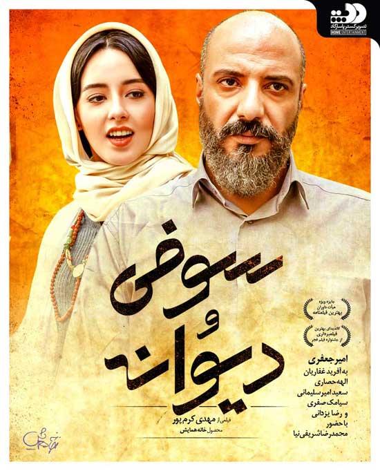 دانلود فیلم سینمایی سوفی و دیوانه با لینک مستقیم- لگال دانلود