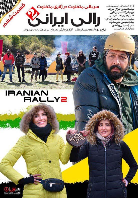 قسمت ششم مسابقه رالی ایرانی 2