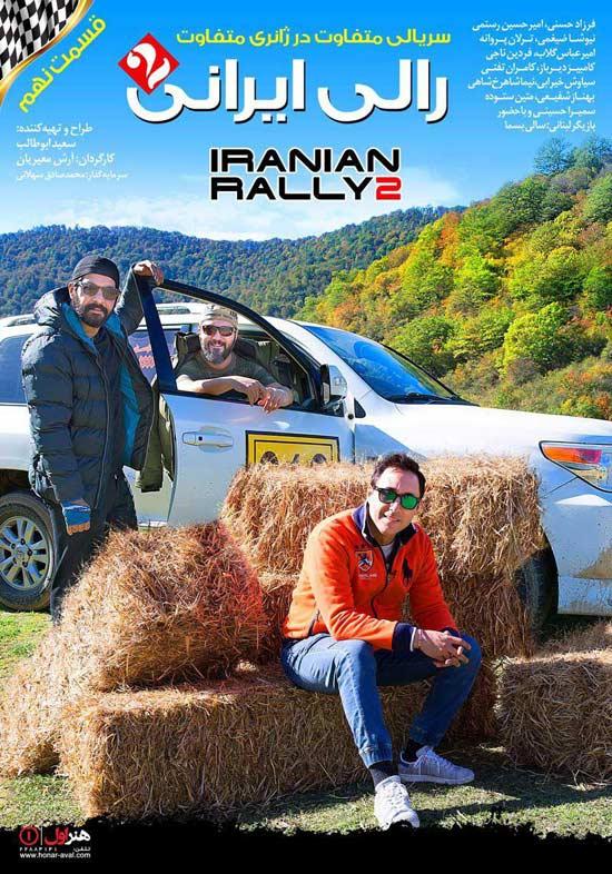 قسمت نهم مسابقه رالی ایرانی 2