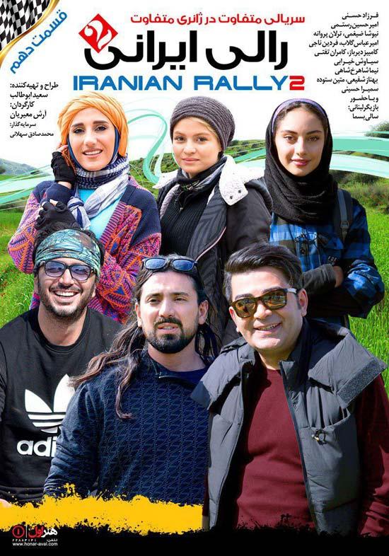 قسمت دهم مسابقه رالی ایرانی 2