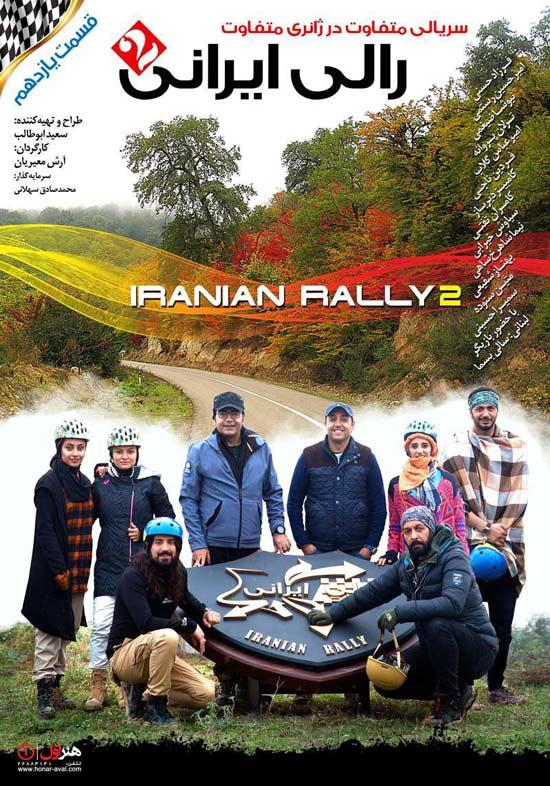 قسمت یازدهم مسابقه رالی ایرانی 2