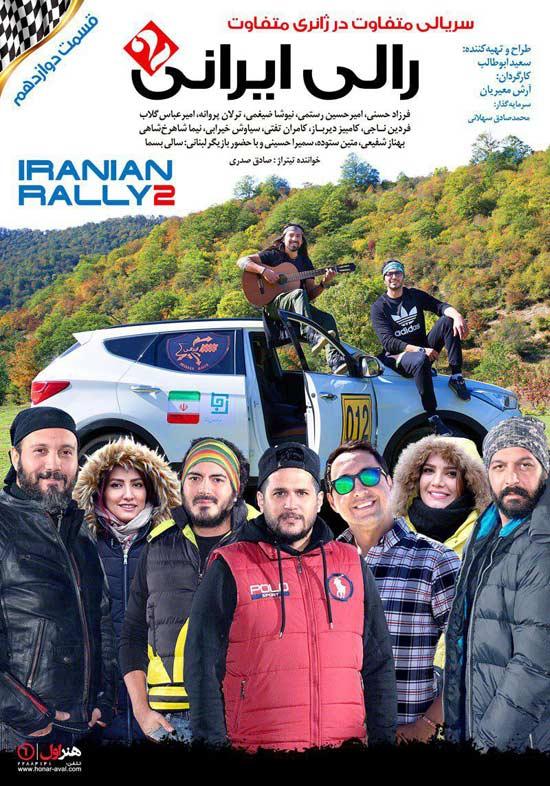 قسمت دوازدهم مسابقه رالی ایرانی 2