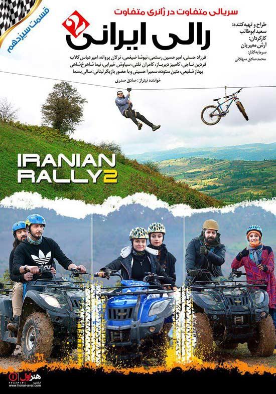 قسمت سیزدهم مسابقه رالی ایرانی 2