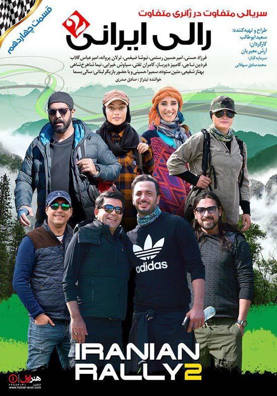 قسمت چهاردهم مسابقه رالی ایرانی 2