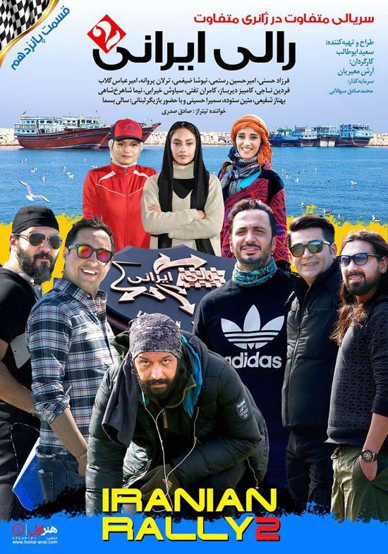 قسمت پانزدهم مسابقه رالی ایرانی 2