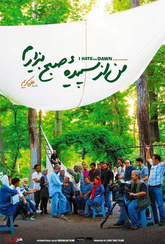 فیلم من از سپیده صبح بیزارم