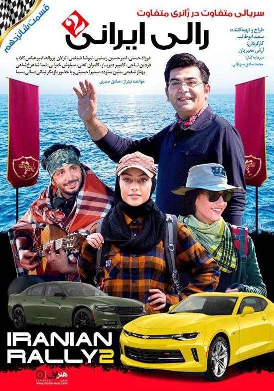 قسمت شانزدهم مسابقه رالی ایرانی 2