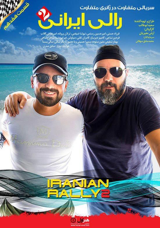 قسمت هفدهم مسابقه رالی ایرانی 2