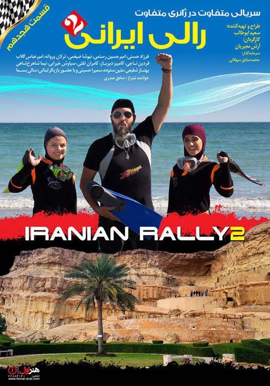 قسمت هجدهم مسابقه رالی ایرانی 2