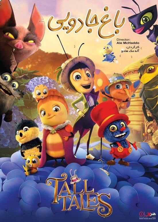 انیمیشن باغ جادویی