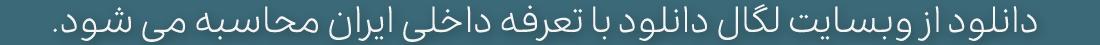 دانلود فیلم از سرور داخل ایران