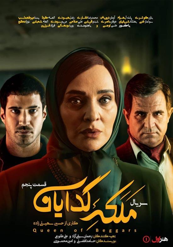 قسمت پنجم سریال ملکه گدایان
