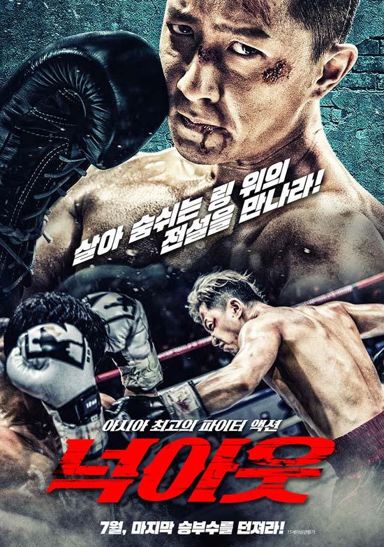 دانلود فیلم Knock Out 2020