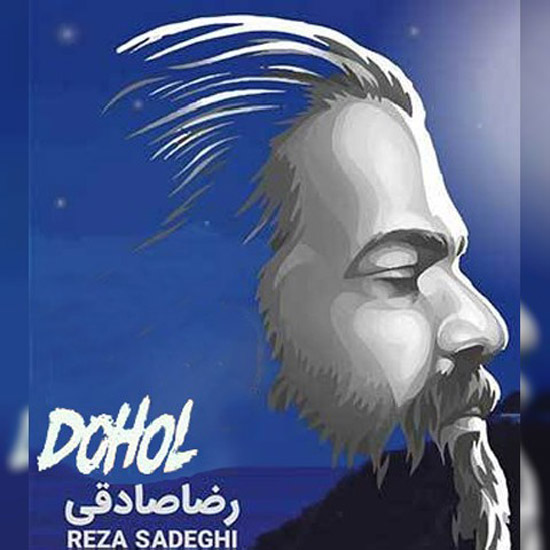 دانلود موزیک ویدیو رضا صادقی دهل