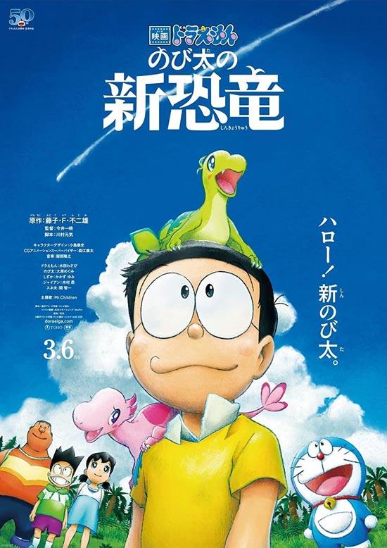 دانلود انیمیشن Doraemon the Movie: Nobita's New Dinosaur 2020