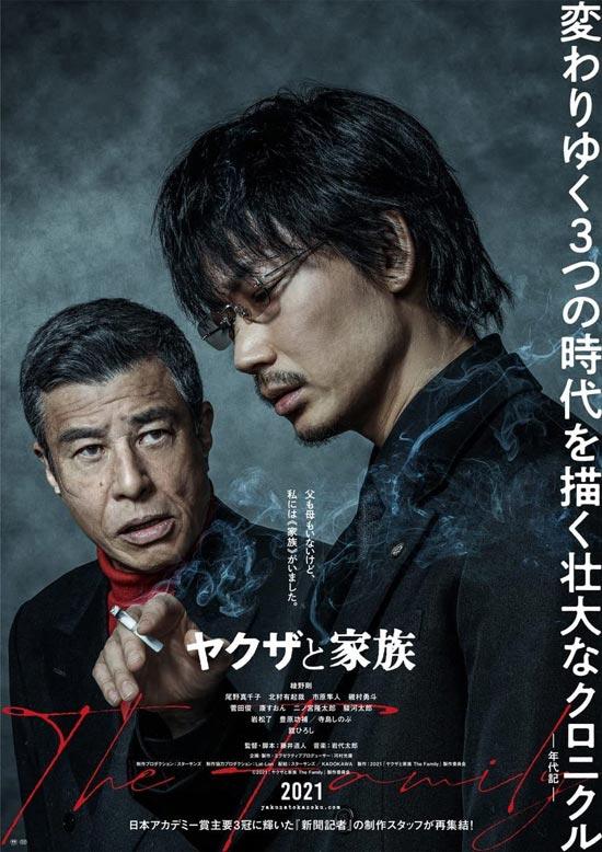دانلود فیلم Yakuza and the Family 2020