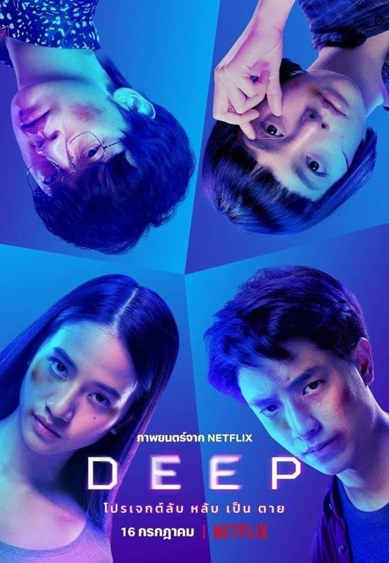 دانلود فیلم Deep 2021